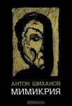 Мимикрия, Антон Шиханов.